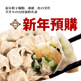 年菜預購組【餃子144入】