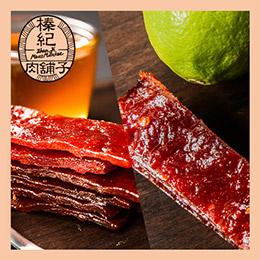 吮指蜜汁×檸檬香茅豬肉乾