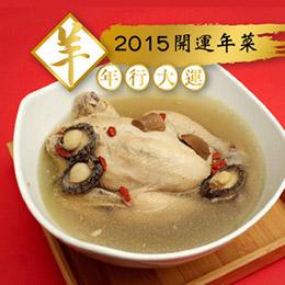 超值年菜★鮑魚全雞湯