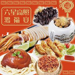 開運年菜-六星高照鴻福宴