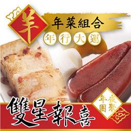蝦乾蘿蔔糕+鑽石鹽烏魚子
