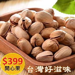 台灣製造,健康美味開心果
