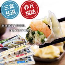 餃子分享餐口味任選72入
