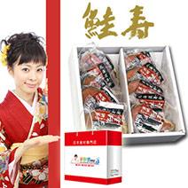 北海道山漬鮭魚輪切10片禮盒