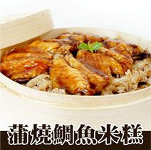 蒲燒鯛魚米糕★送精美蒸籠