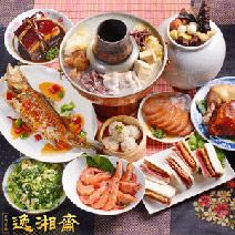 南門市場逸湘齋★江浙精宴 10菜