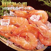 鮮甜熟白蝦(1400g/盒)