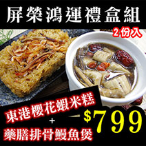 【鴻運禮盒組】藥膳排骨鰻魚煲+東港櫻花蝦米糕
