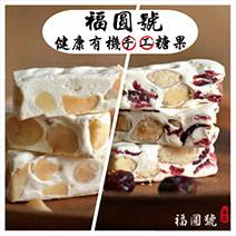 【福圓號】手工健康綜合零食禮盒600g