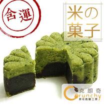 填心米菓子禮盒(紫米3/抹茶紅豆3/巧克力3)