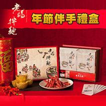 【老媽拌麵】X【快車肉乾】元氣羊羊年節禮盒