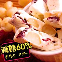 【減糖60%】法式手工不黏牙牛軋糖