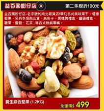 養生綜合堅果 (1.2KG)
