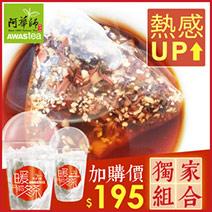 阿華師@老薑紅棗茶+蕎麥綠茶
