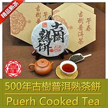 普洱茶熟餅500年、普旺茶業