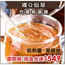 首創:纖Q仙草仙草+膳食纖維