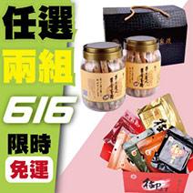 【御家族】五星級禮盒(2入組)