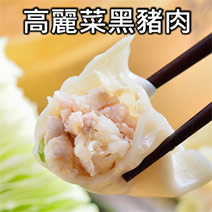 經典★高麗菜黑豬肉水餃8入