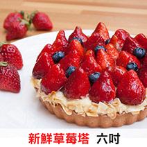 新鮮草莓塔:接單才新鮮製作