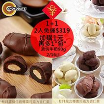1+1免運杜拜皇室椰棗巧克力