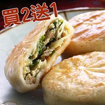 宜蘭蔥肉餡餅(30顆)x2