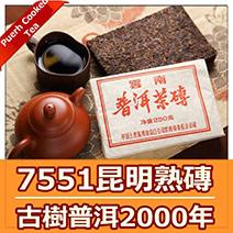 新春賀禮【7551昆明】普洱熟磚