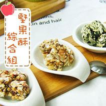 堅果酥3入綜合組