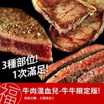 牛肉混血兒福袋 (3種牛肉)
