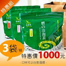 磨の冷泡茶3袋優惠組