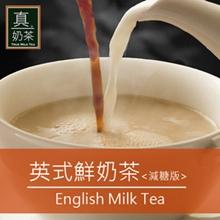 《真奶™茶》英式鮮奶茶【減糖】