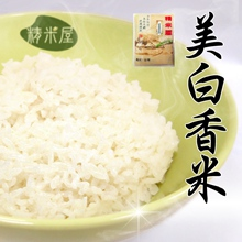 美白冠軍香米 2公斤 5包