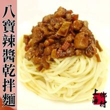 八寶辣醬乾拌麵(300g)