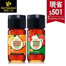 台灣柳橙蜜700g+台灣荔枝蜜700g