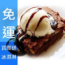 【七見櫻堂】經典嘆息布朗尼×香草冰淇淋一球