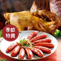 古早味烤雞+飽滿肉質原味香腸
