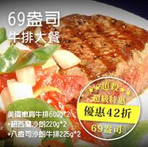 ★69盎司牛排大餐★