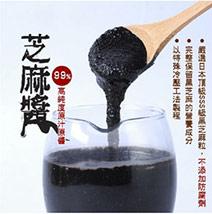健康營養UP☆招牌黑芝麻醬