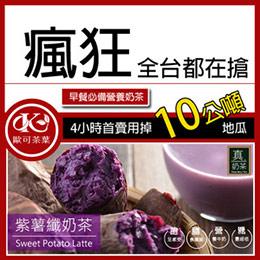 《 真奶™茶》紫薯纖奶茶