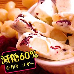法式夏威夷豆牛軋糖(口味任選)