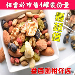 養生綜合堅果 (1KG)
