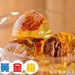 黃金梅(400克)