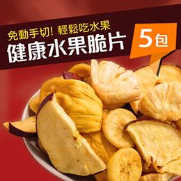 綜合健康水果脆片(5包)