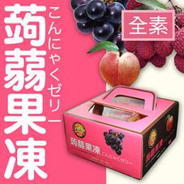 哈品蒟蒻果凍禮盒