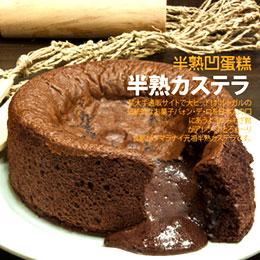 半熟凹蛋糕2盒<br>買就送:桂圓酥餅