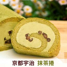 京都宇治抹茶捲