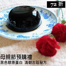 龜苓膏粉禮盒(4包入)