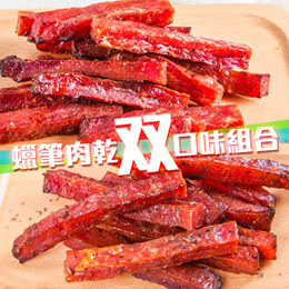 【熱度市集】蠟筆肉乾雙口味組