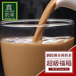 狂銷破五百萬包★真奶茶超級福箱