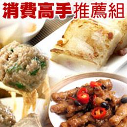 【港點大師】蝦乾蘿蔔糕+豉汁蒸鳳爪+陳皮牛肉球