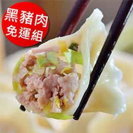大口滿足★黑豬肉水餃系列60入